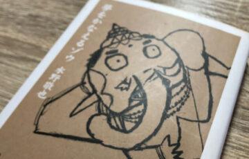 夢をかなえるゾウの表紙