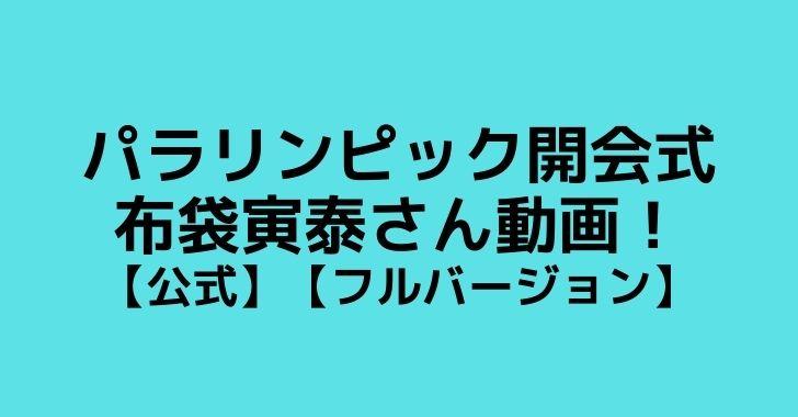 パラリンピック開会式 布袋寅泰さん動画