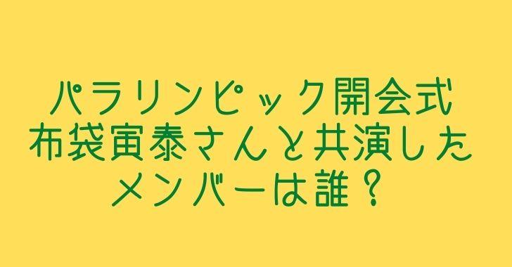 パラリンピック開会式で布袋寅泰さんと共演したメンバーは誰?