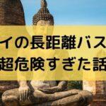 タイの寺院の画像