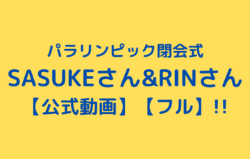 パラリンピック閉会式のSASUKEさんとRINさん【公式動画】【フル】
