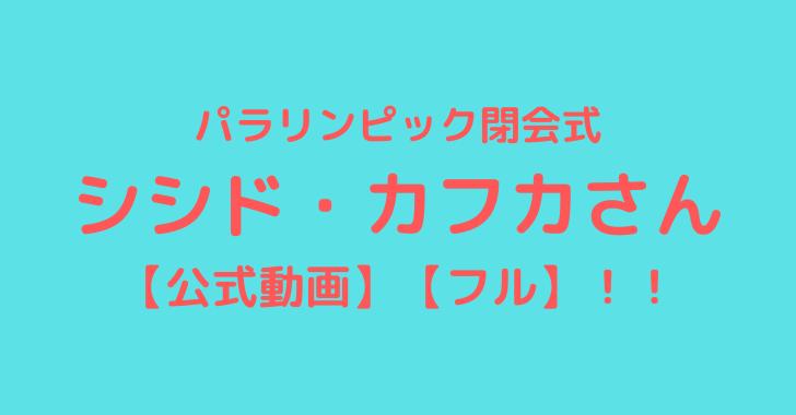 シシド・カフカ【公式動画】