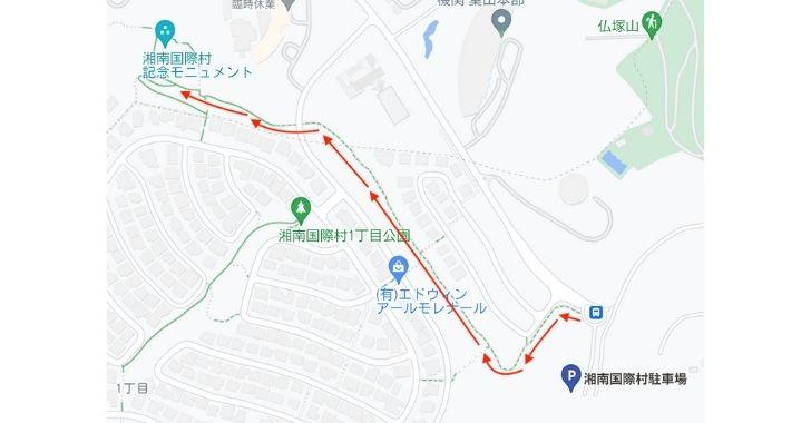 湘南国際村記念モニュメントまでの行き方