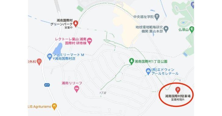 湘南国際村駐車場の場所